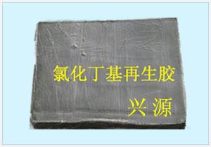氯化丁基再生胶