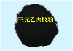 三元乙丙胶粉/