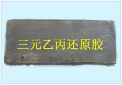 进口三元乙丙再生胶(浅灰)