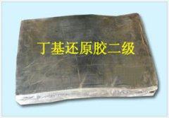 丁基再生胶 (进口)